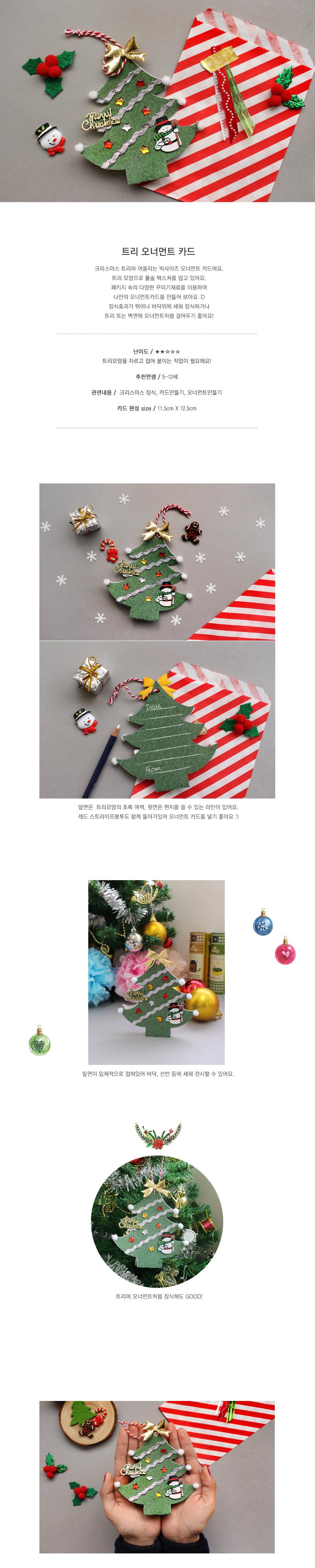 트리오너먼트카드5set - 도토리클래스, 10,000원, 카드, 크리스마스 카드