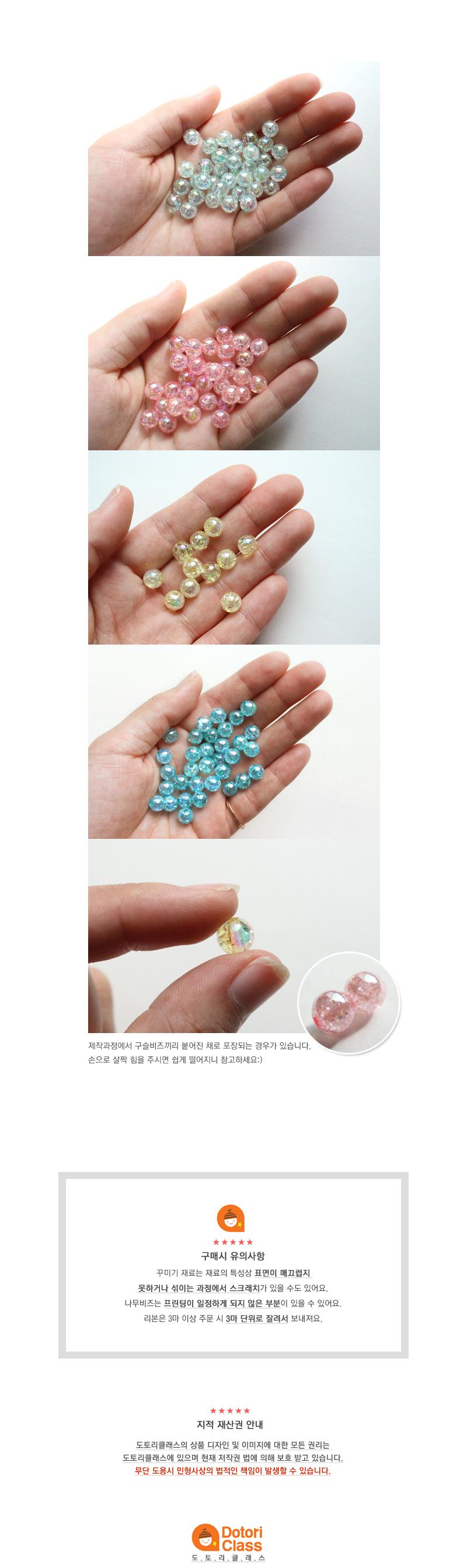 투명무지갯빛구슬100p_3종 - 도토리클래스, 3,500원, 비즈공예, 비즈