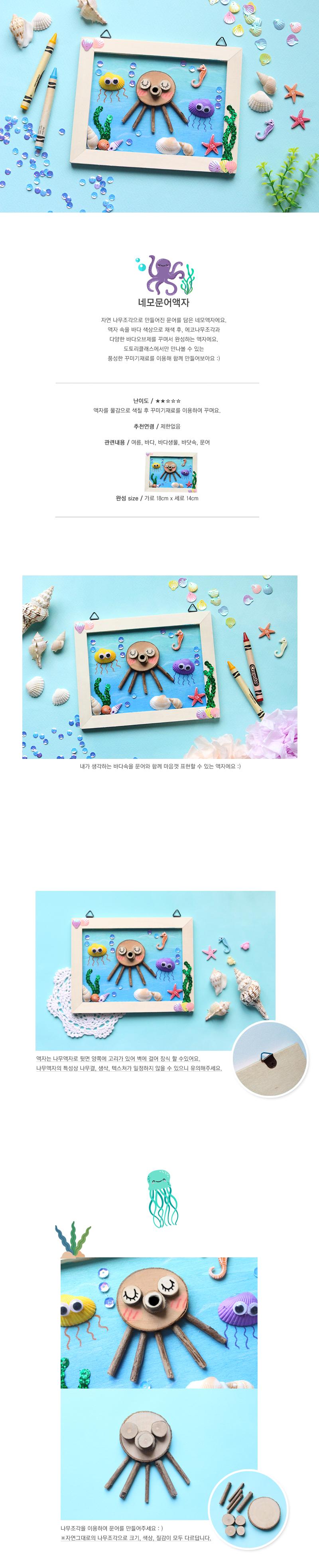 네모문어액자 5set - 도토리클래스, 14,000원, 미니어처 DIY, 미니어처 만들기 패키지
