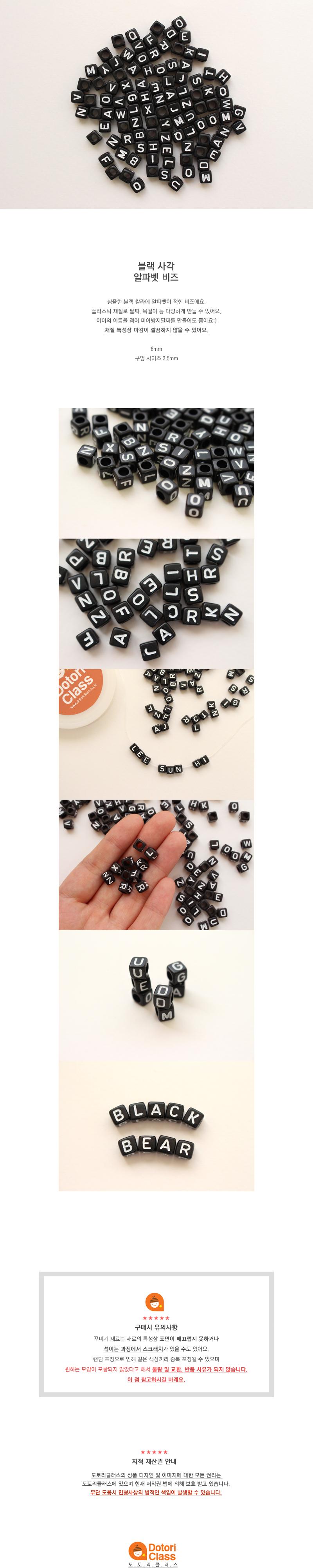 블랙사각 알파벳비즈100p - 도토리클래스, 3,500원, 비즈공예, 비즈