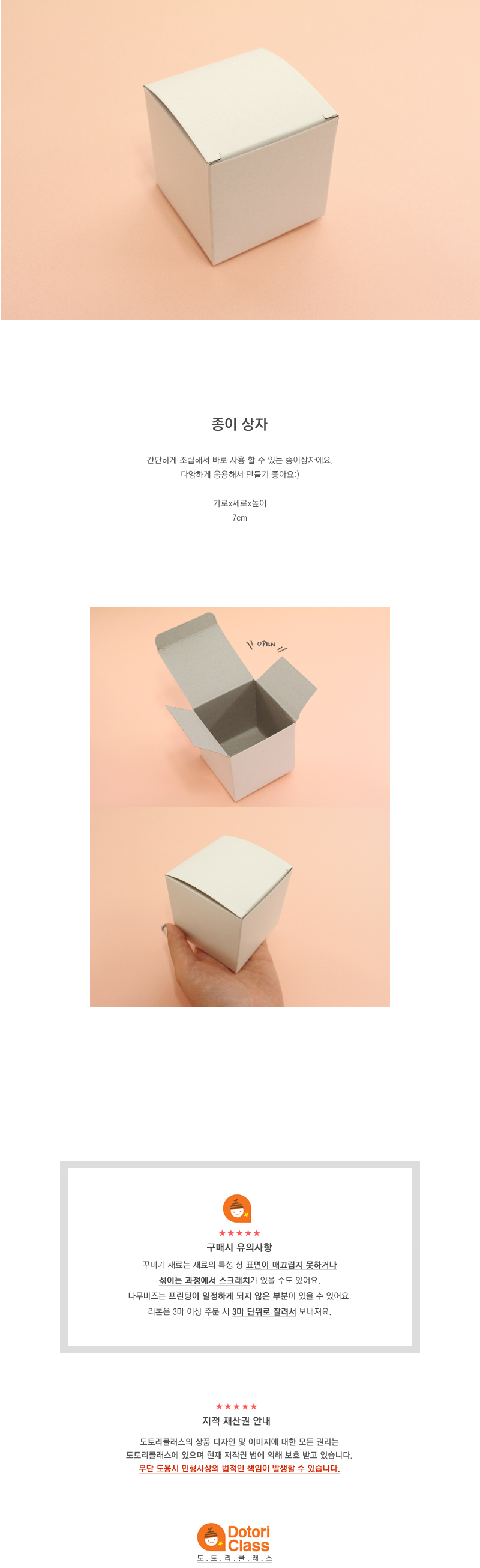 종이상자20p - 도토리클래스, 6,000원, 미술놀이, 미술교구