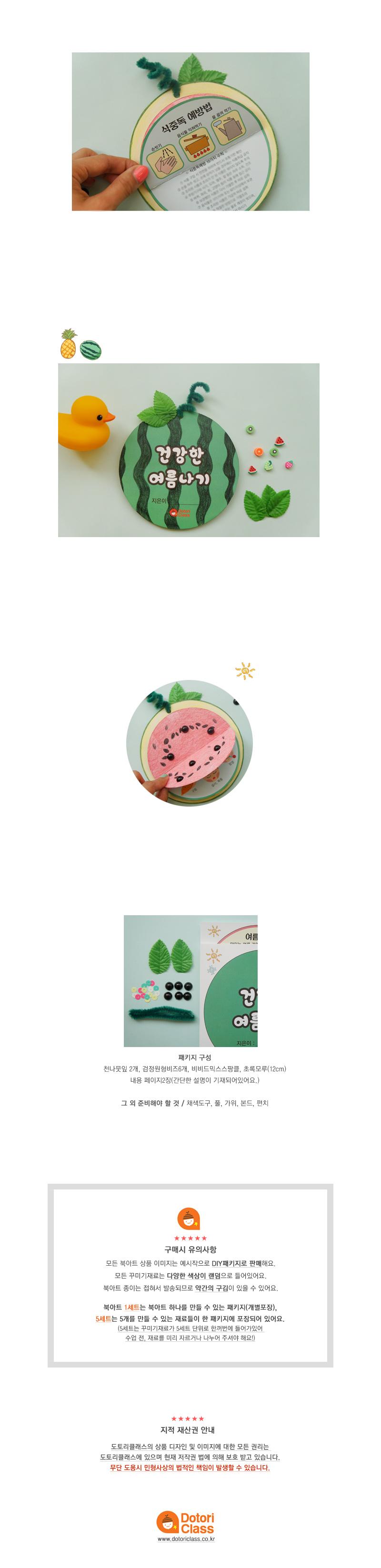 건강한 여름나기 - 도토리클래스, 3,500원, 종이공예/북아트, 북아트 패키지