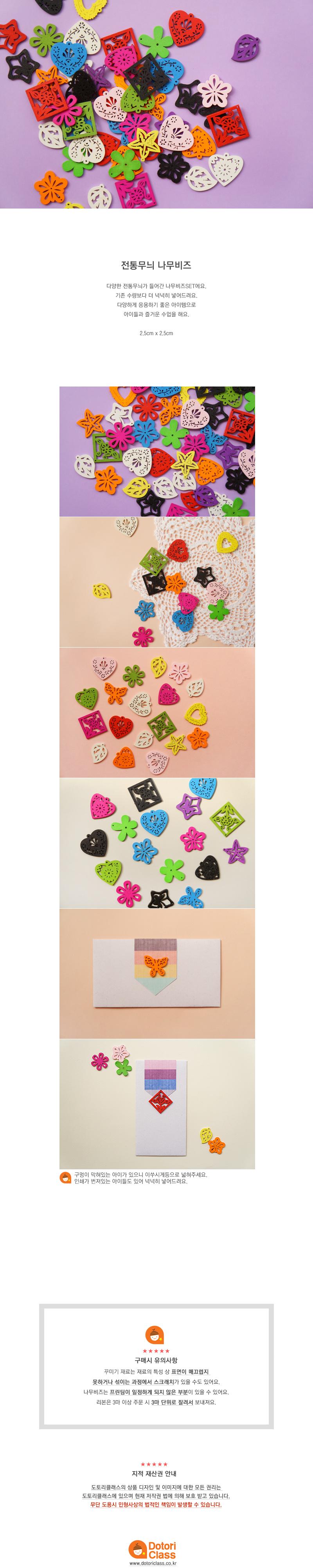 전통무늬 나무비즈50p - 도토리클래스, 3,000원, 비즈공예, 비즈