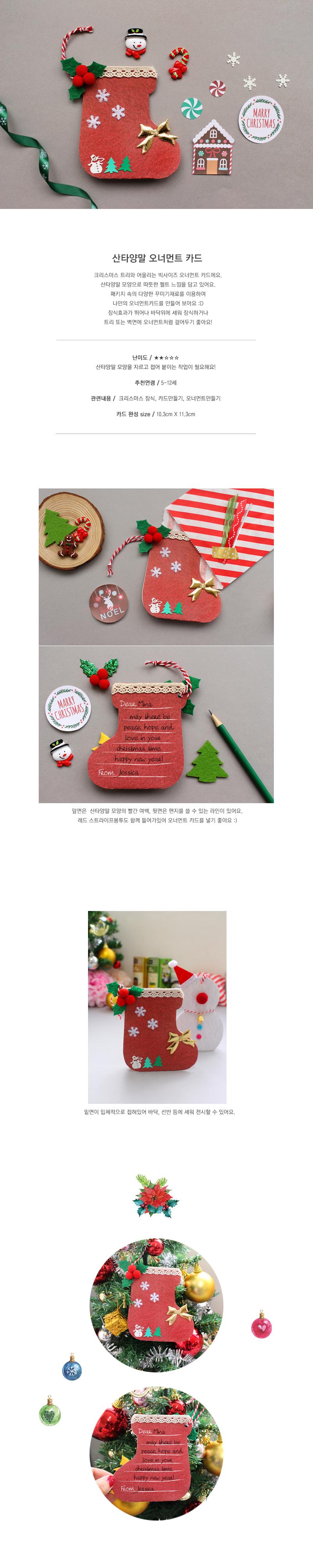 산타양말오너먼트카드5set - 도토리클래스, 10,000원, 카드, 크리스마스 카드