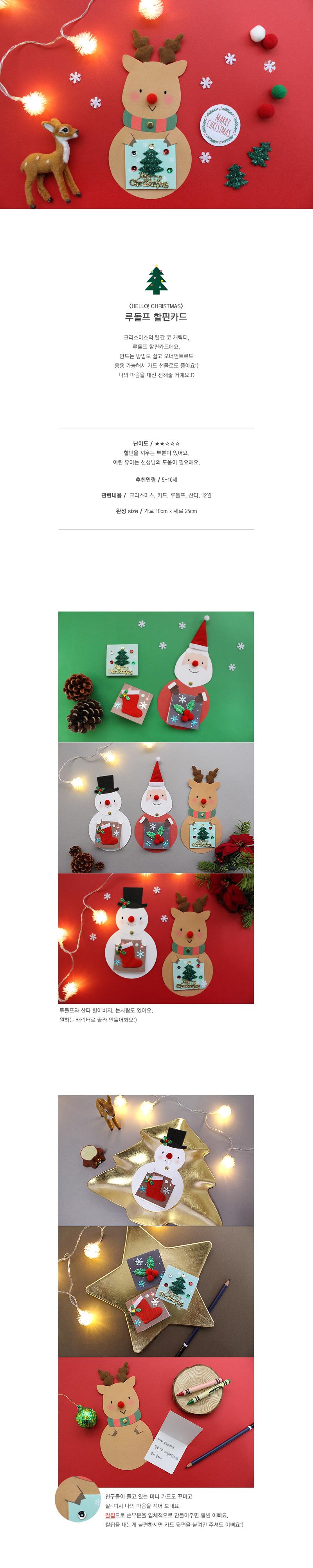 루돌프할핀카드5set - 도토리클래스, 11,000원, 카드, 크리스마스 카드