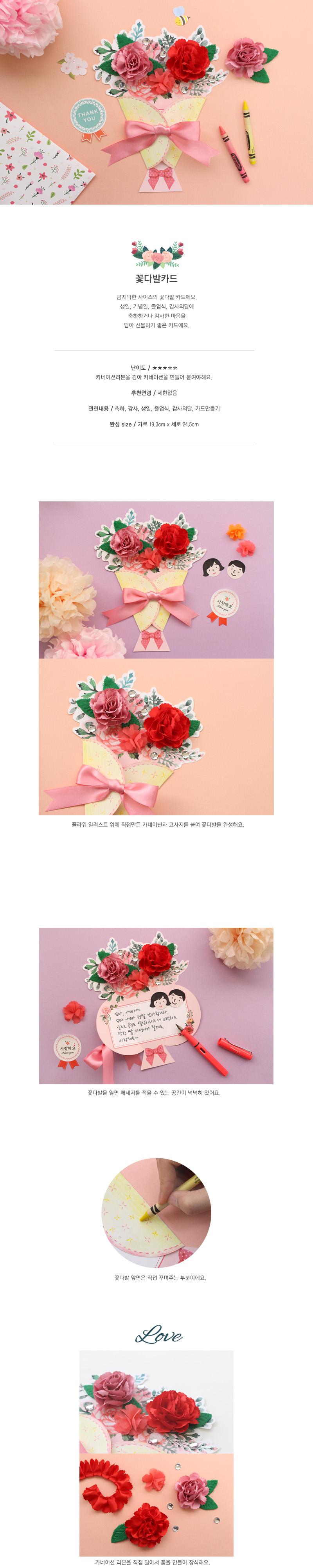 꽃다발카드 5set - 도토리클래스, 12,000원, 카드, 감사 카드