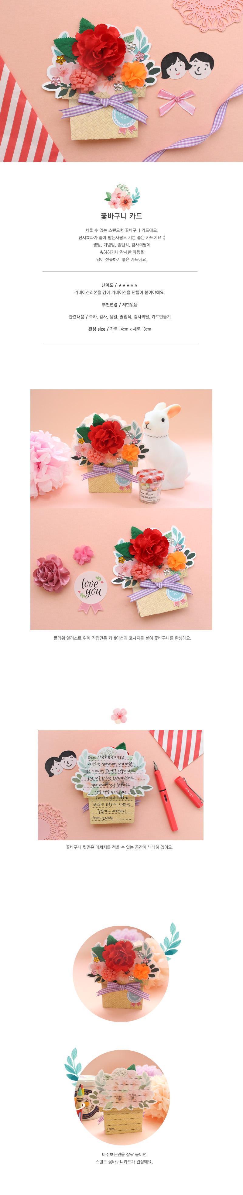 꽃바구니카드 5set - 도토리클래스, 10,000원, 카드, 감사 카드